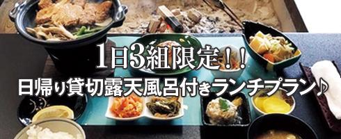 1日3組限定!! 日帰り貸切露天風呂付きランチプラン